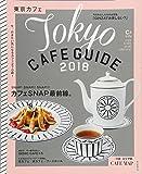 東京カフェ 2018【C&Lifeシリーズ】 (アサヒオリジナル)