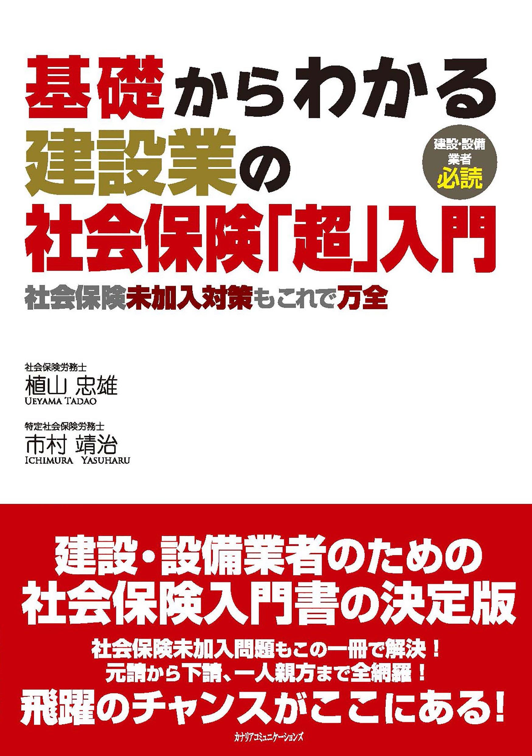 Download Kiso kara wakaru kensetsugyo no shakai hoken chonyumon : Shakai hoken mikanyu taisaku mo kore de banzen : Kensetsu setsubi gyosha hitsudoku. ebook