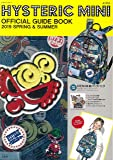 HYSTERIC MINI OFFICIAL GUIDE BOOK 2019 SPRING & SUMMER (e-MOOK 宝島社ブランドムック)