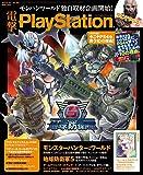 電撃PlayStation 2017年12/28号 Vol.652