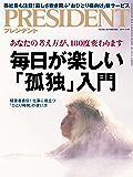 PRESIDENT (プレジデント) 2019年 3/4号 [雑誌]