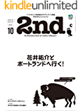 2nd(セカンド) 2019年10月号 Vol.151(花井祐介とポートランドへ行く!)[雑誌]
