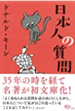 日本人の質問 (朝日文庫)