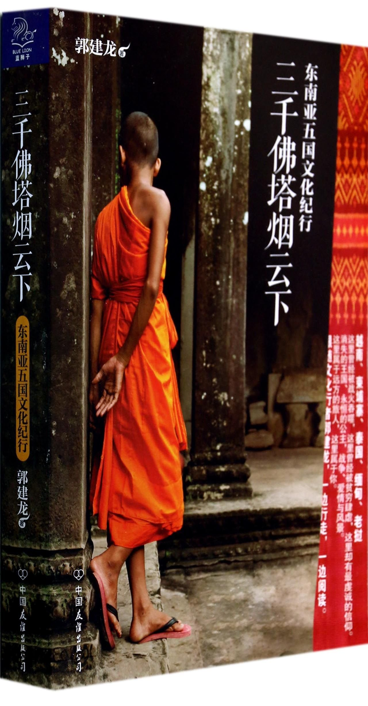 Three thousand pagodas smoke (southeast Asia five countries cultural wonders)(Chinese Edition) PDF