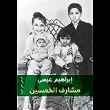 مشارف الخمسين: موجز عن حياة (Arabic Edition)
