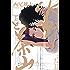 水野と茶山 下 (ビームコミックス)