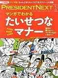 プレジデント2015年7/15号別冊PRESIDENT NEXT VOL.4 (プレジデント別冊)