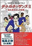 鬼丸昌也さんの挑戦 テラ・ルネッサンス 2―「心を育てる」感動コミックVOL.6