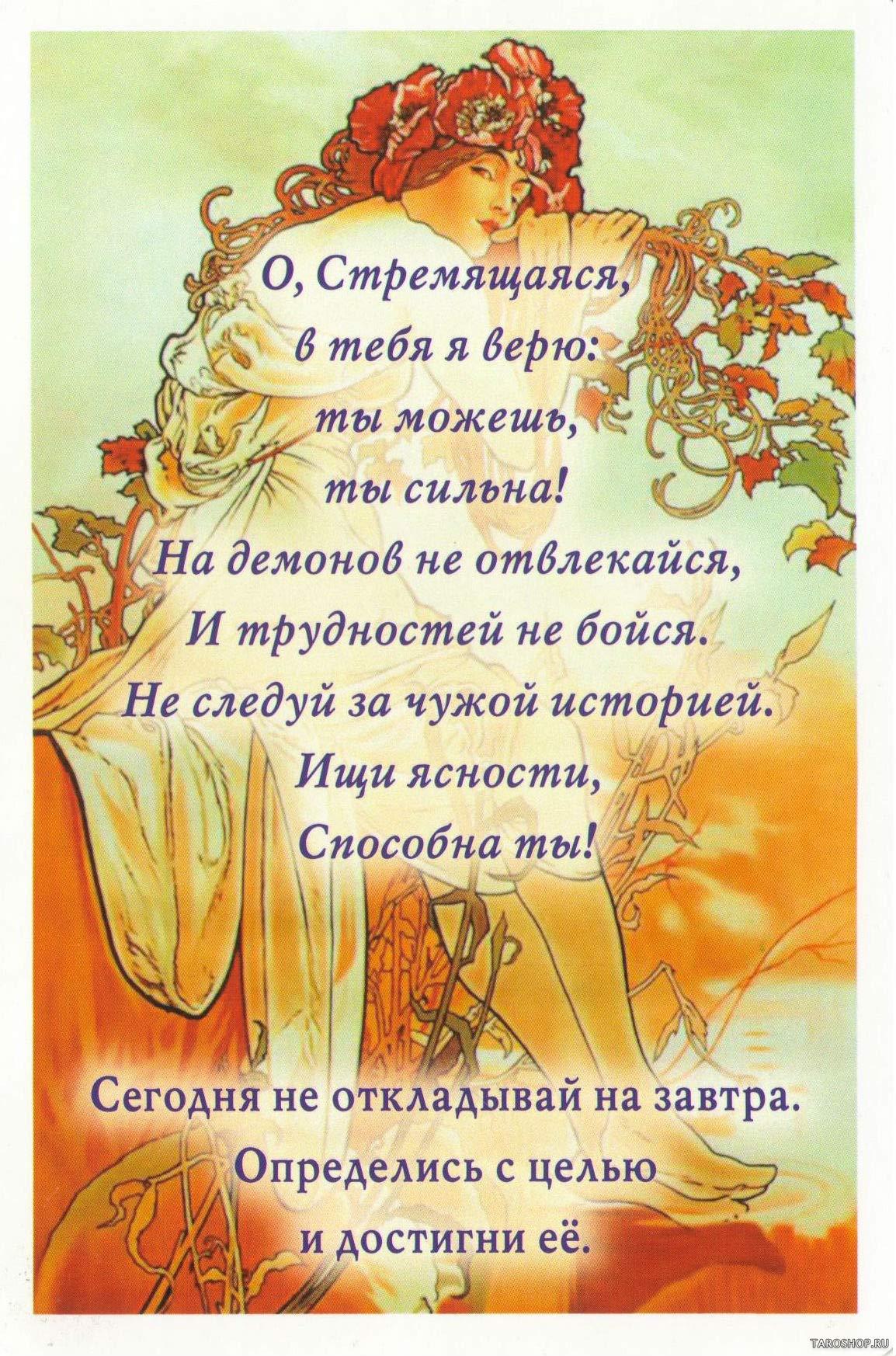 GRDN LVE New Oracle Garden of Love Tarot Cards Russian Maya Rabinovich