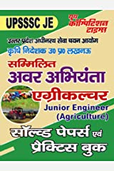 UPSSSC-JE AGRICULTURE : HINDI BOOK (20181101 211) Kindle Edition