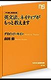 やり直し教養講座 英文法、ネイティブがもっと教えます 英文法、ネイティブが教える (NHK出版新書)
