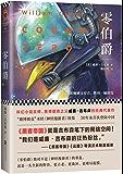"""零伯爵(读客熊猫君出品,科幻小说宗师、赛博朋克之父威廉吉布森的经典代表作。""""赛博朋克""""圣经《神经漫游者》的续集。)"""