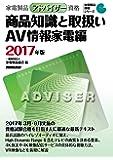 家電製品アドバイザー資格 商品知識と取扱い AV情報家電編 2017年版 (家電製品資格シリーズ)
