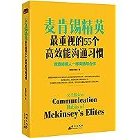 麦肯锡精英重视的55个高效能沟通习惯