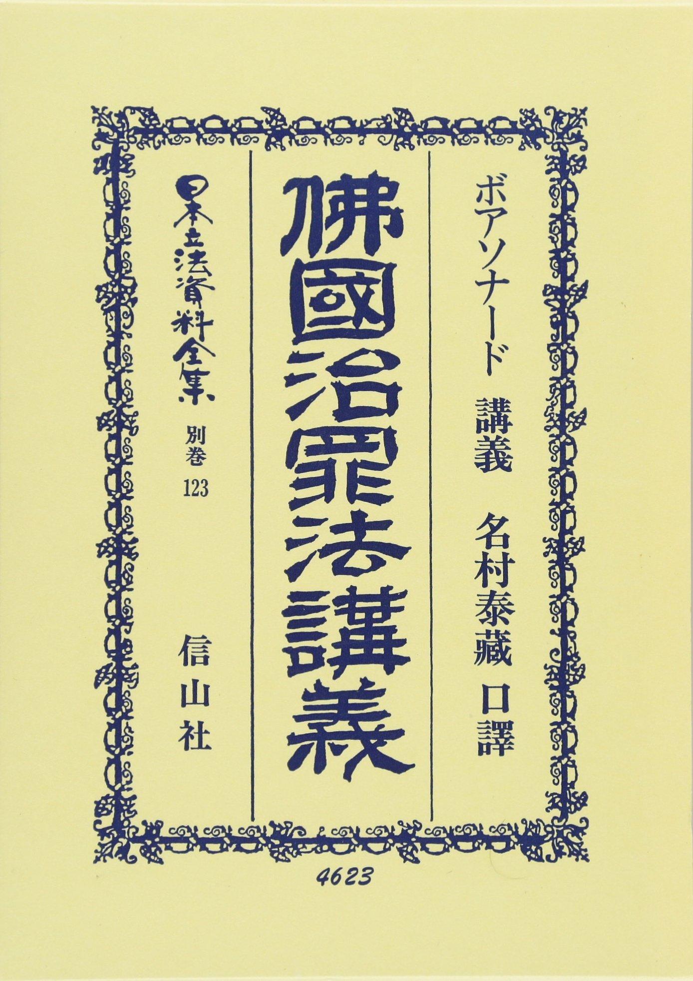 仏国治罪法講義 (日本立法資料全...