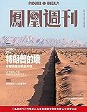 特朗普的墙  香港凤凰周刊2018年第21期