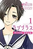 ラブプラス Rinko Days(1) (週刊少年マガジンコミックス)