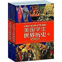 美国学生世界历史(英汉双语版)(套装上下册)(配套英文朗读音频免费下载)