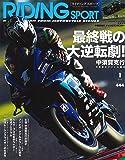 ライディングスポーツ 2020年 1月号 Vol.444