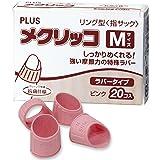 プラス 指サック メクリッコ ラバー リング型 ピンク Mサイズ 徳用20個入 35-888