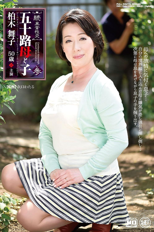 五十路母 五十路母と子 其ノ参 [DVD]