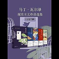 马丁·瓦尔泽现实主义作品选集(套装5册)(影响莫言创作风格的、当代德语文坛与君特·格拉斯等齐名的文学大师)