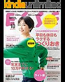 《ライト版》ESSE 2018 年 10月号 [雑誌] ESSE (デジタル雑誌)