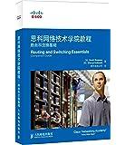 思科网络技术学院教程:路由和交换基础