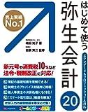 【Amazon.co.jp 限定】はじめて使う 弥生会計20(消費税改正ガイドブックPDF付き)