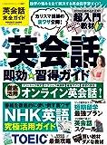【完全ガイドシリーズ097】 英会話完全ガイド (100%ムックシリーズ)
