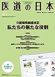 医道の日本2018年4月号(介護保険制度改正 私たちの新たな役割)