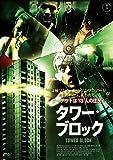 タワー・ブロック [DVD]