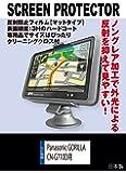 【反射防止 ノングレア】液晶保護フィルム Panasonic GORILLA CN-G720D/CN-G710D専用(反射防止フィルム.マット)