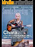 サウンド&レコーディング・マガジン 2017年9月号