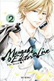 Mangaka & editor in love Vol.2