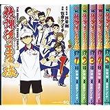 放課後の王子様 コミック 1-5巻 セット