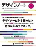 デザインノート No.83: 最新デザインの表現と思考のプロセスを追う (SEIBUNDO Mook)
