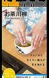 お茶川柳: ゴメンねと言えない親父が茶を淹れる まるせん川柳