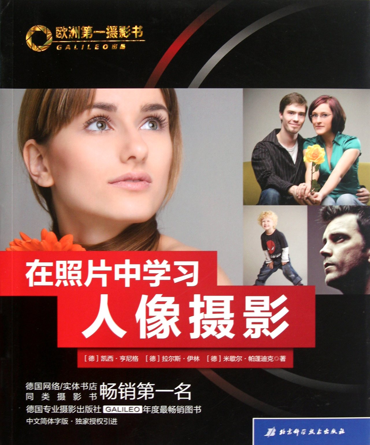Read Online Learning Portrait Photography in Photos (Chinese Edition) pdf
