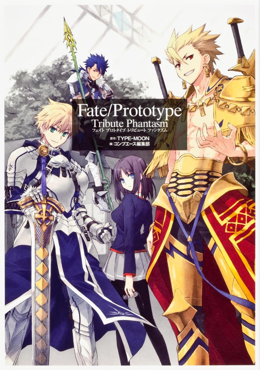 「fate プロト」の画像検索結果