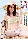 オトナになりたい 西野小春 [DVD]