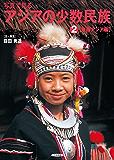 写真で見るアジアの少数民族〈2〉東南アジア編