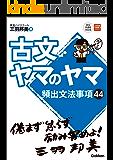 大学受験超基礎シリーズ 古文ヤマのヤマ