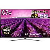 LG 65型 4Kチューナー内蔵液晶テレビ AI/ドルビーアトモス対応 65SM8100PJB