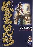 風雲児たち (17) (SPコミックス)