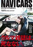 NAVI CARS (ナビカーズ) 28 2017年 03月号 [雑誌]