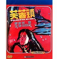 DVD芙蓉镇