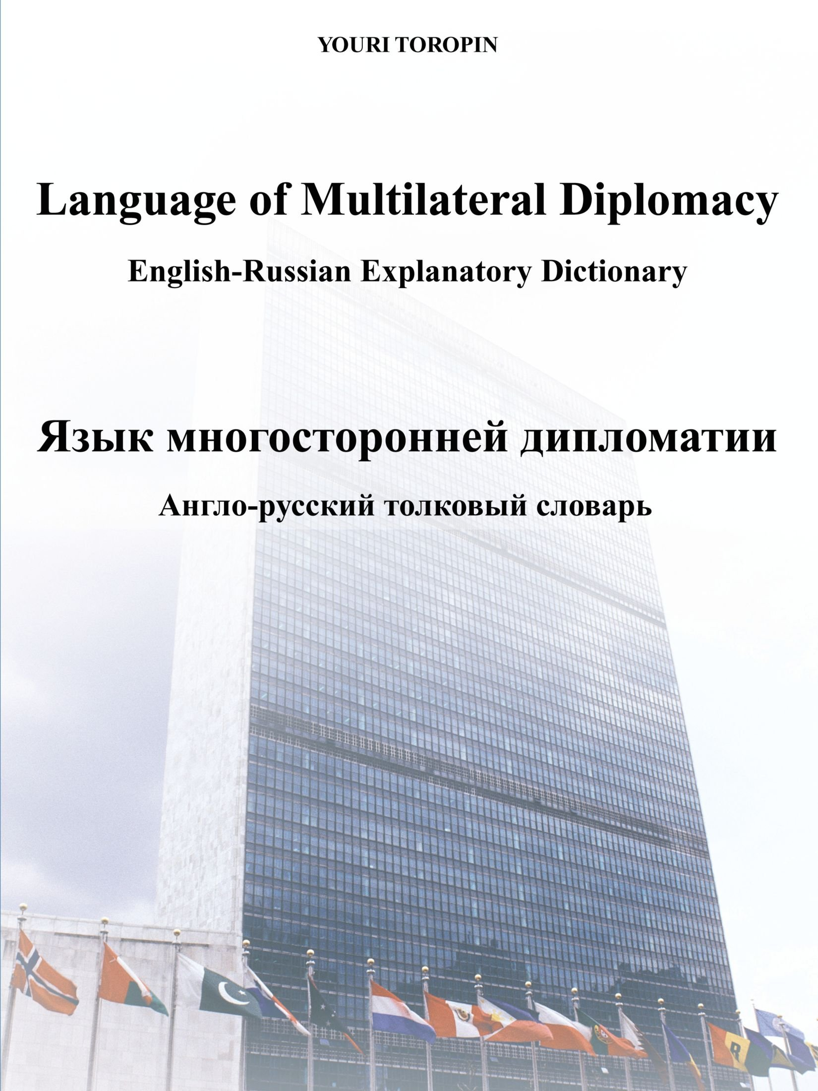 Language of Multilateral Diplomacy: English-Russian Explanatory Dictionary (Russian Edition)