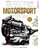 Motorsportのテクノロジー 2017 - 2018 [ モーターファンイラストレーテッド  特別編集 ] (モーターファン別冊)