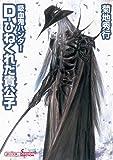 吸血鬼ハンター29 D―ひねくれた貴公子 (朝日文庫)